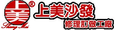 台北/桃園/新竹沙發修理訂做-上美沙發修理訂做工廠