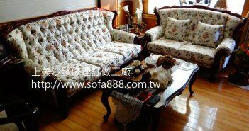 法式沙發修理採用土耳其花布
